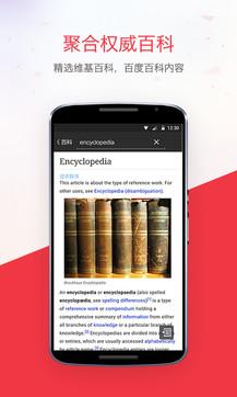 有道手机词典